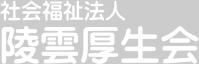 社会福祉法人 陵雲厚生会